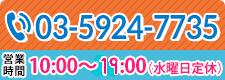 tel:03-5924-7735
