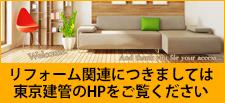 東京建管ホームページ